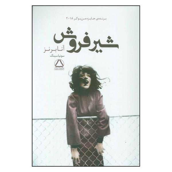 کتاب شیر فروش اثر آنا برنز انتشارات مجید