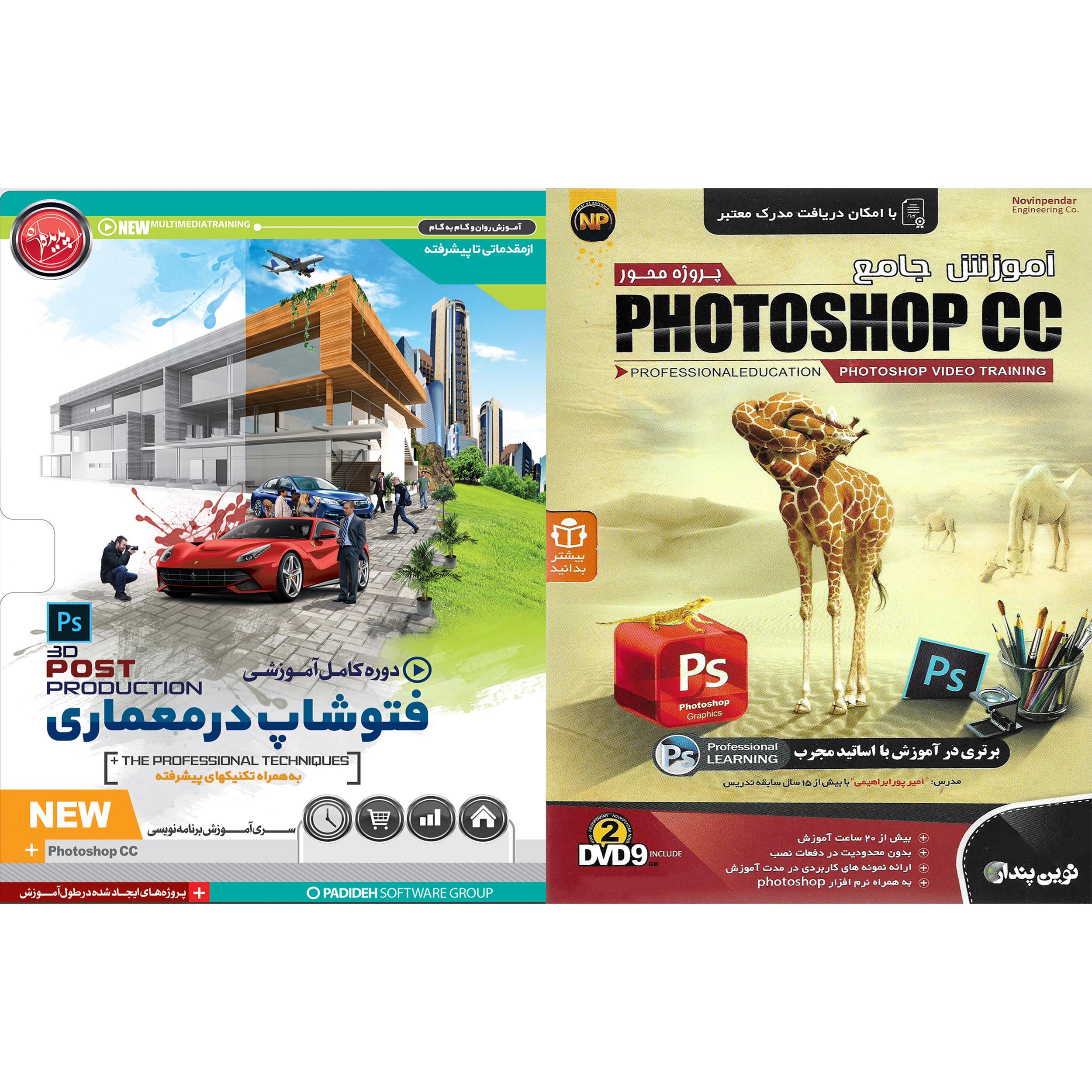 نرم افزار آموزش پروژه محور PHOTOSHOP CC نشر نوین پندار به همراه نرم افزار آموزش فتوشاپ در معماری POST PRODUCTION نشر پدیده