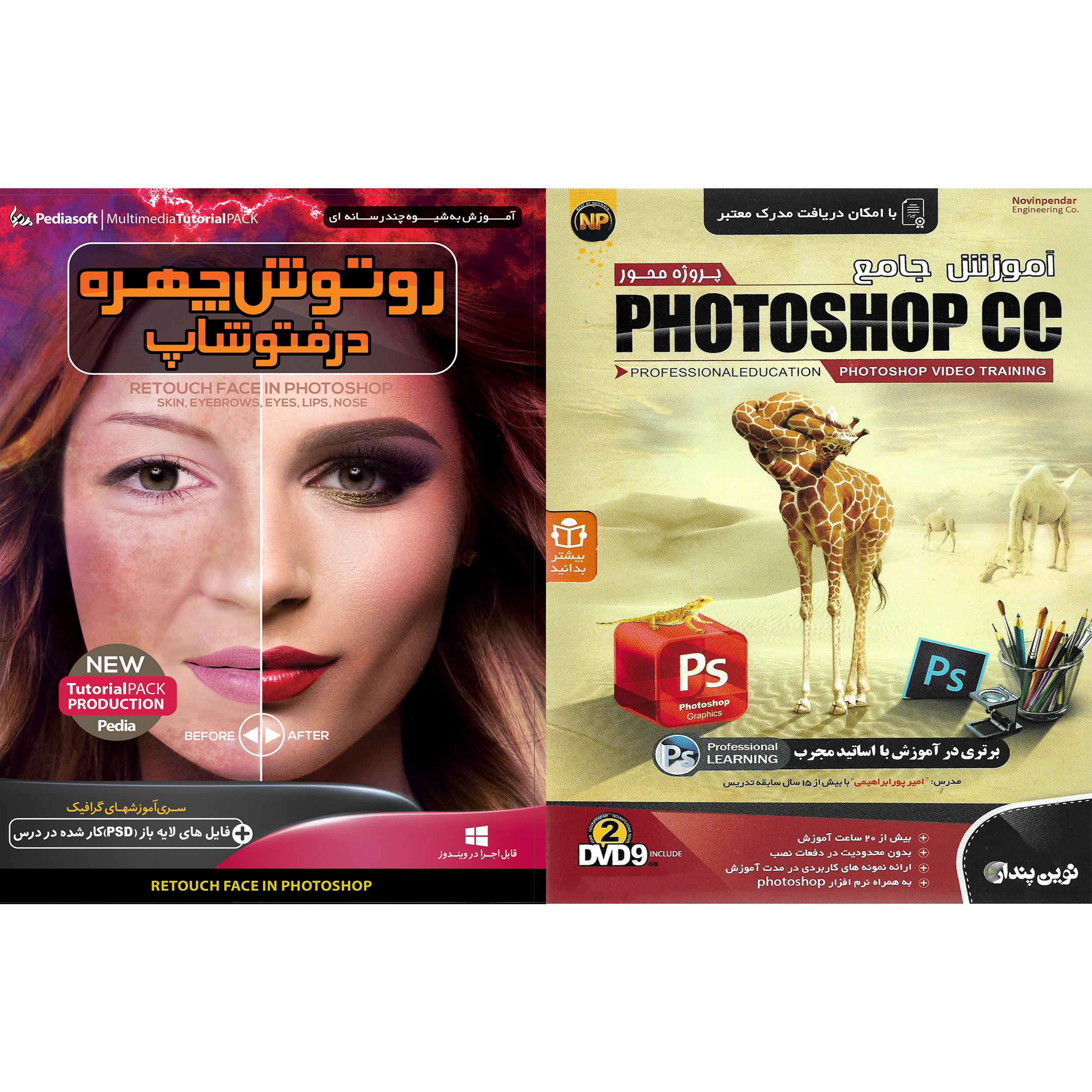 نرم افزار آموزش پروژه محور PHOTOSHOP CC نشر نوین پندار به همراه نرم افزار آموزش رتوش چهره در فتوشاپ نشر پدیا سافت