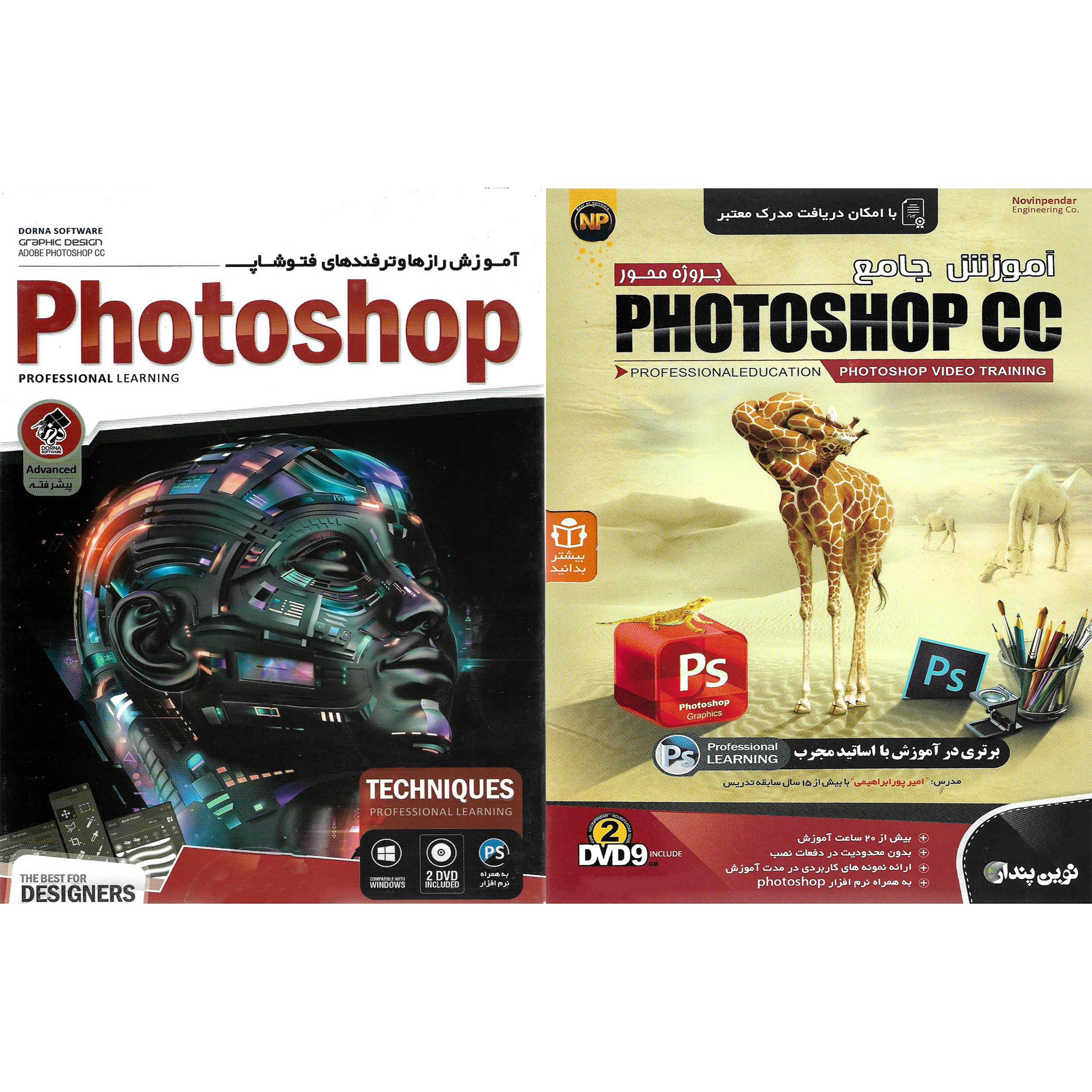 نرم افزار آموزش پروژه محور PHOTOSHOP CC نشر نوین پندار به همراه نرم افزار آموزش رازها و ترفندهای فتوشاپ PHOTOSHOP نشر درنا