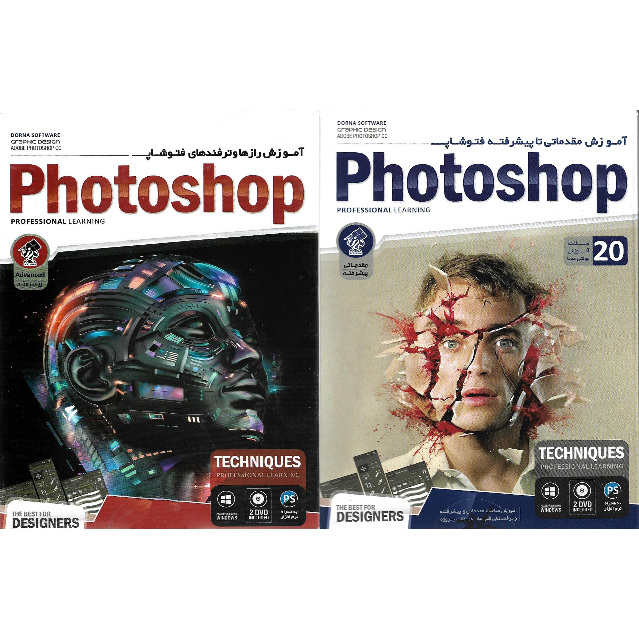 نرم افزار آموزش مقدماتی تا پیشرفته فتوشاپ PHOTOSHOP نشر درنا به همراه نرم افزار آموزش رازها و ترفندهای فتوشاپ PHOTOSHOP نشر درنا