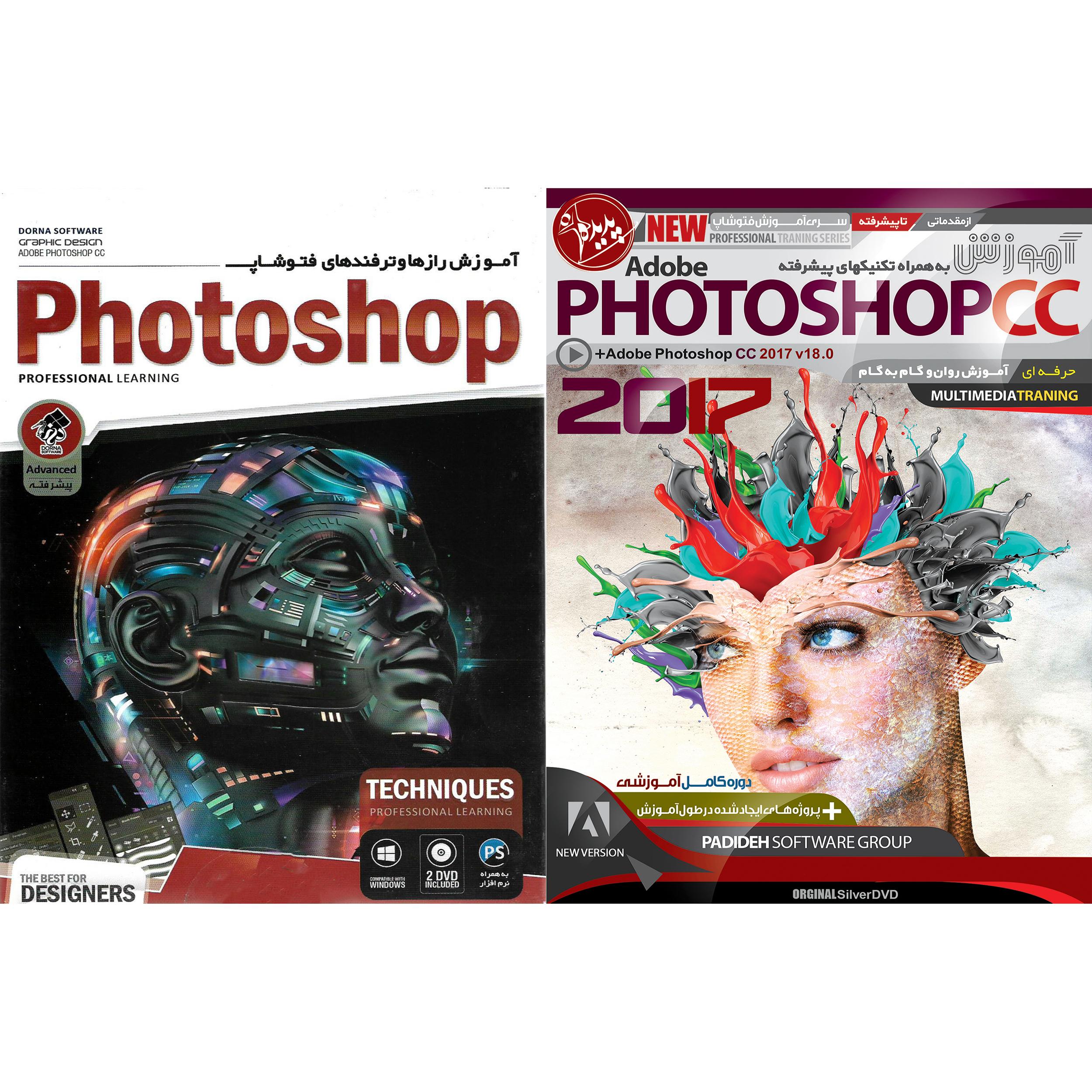نرم افزار آموزش PHOTOSHOP CC نشر پدیده به همراه نرم افزار آموزش رازها و ترفندهای فتوشاپ PHOTOSHOP نشر درنا