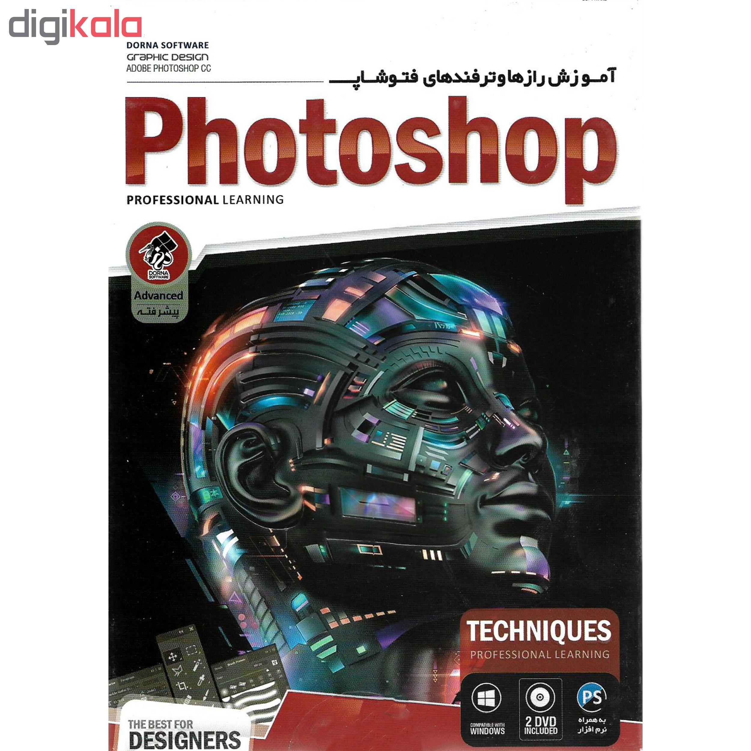 نرم افزار آموزش رازهای فتوشاپ حرفه ای نشر الکترونیک پانا به همراه نرم افزار آموزش رازها و ترفندهای فتوشاپ PHOTOSHOP نشر درنا