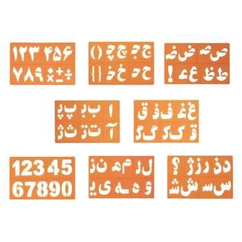 شابلون طرح حروف و اعداد فارسی و انگلیسی کد 790 مجموعه 8 عددی