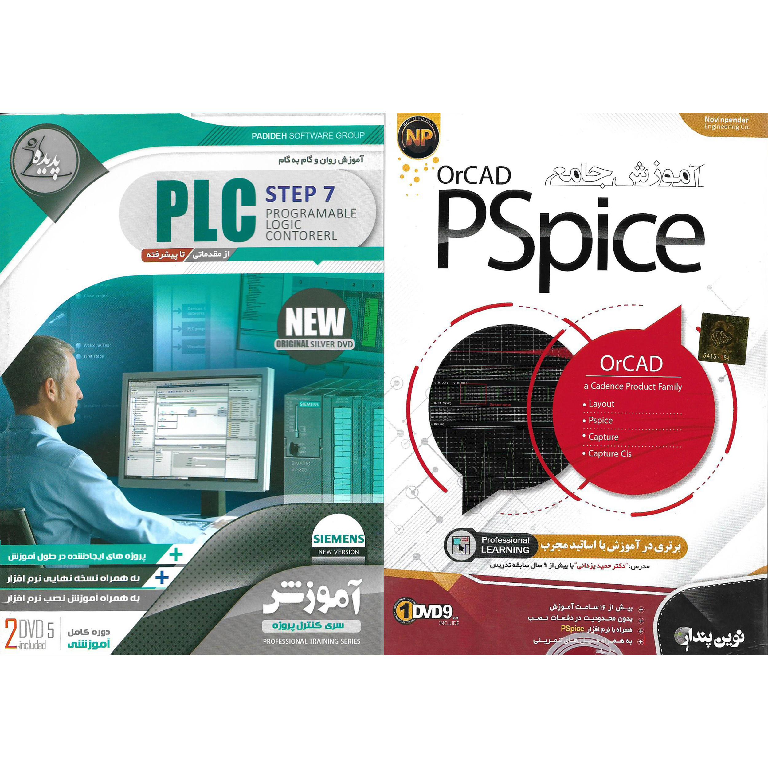 نرم افزار آموزش ORCAD PSpice نشر نوین پندار به همراه نرم افزار آموزش PLC STEP 7  نشر پدیده
