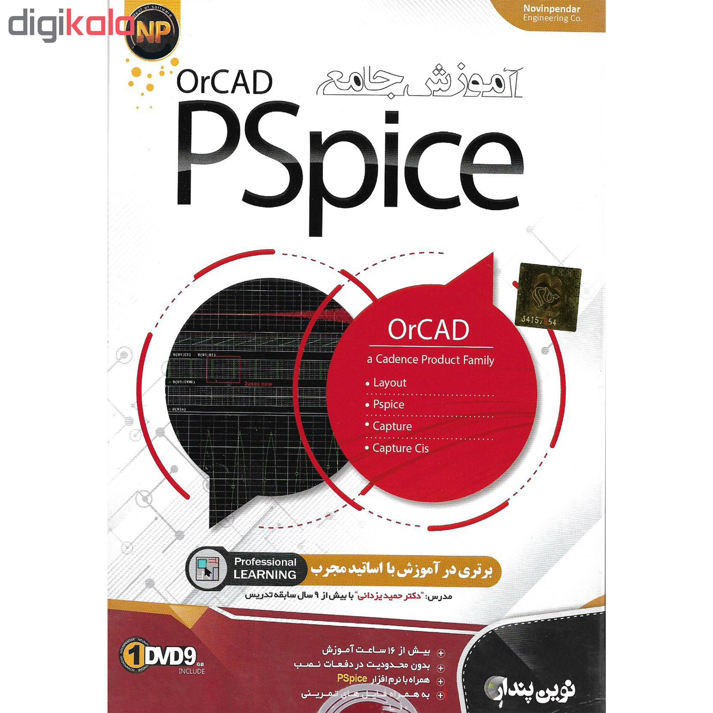 نرم افزار آموزش ORCAD PSpice نشر نوین پندار به همراه نرم افزار آموزش PROTEUS PRO نشر پدیده
