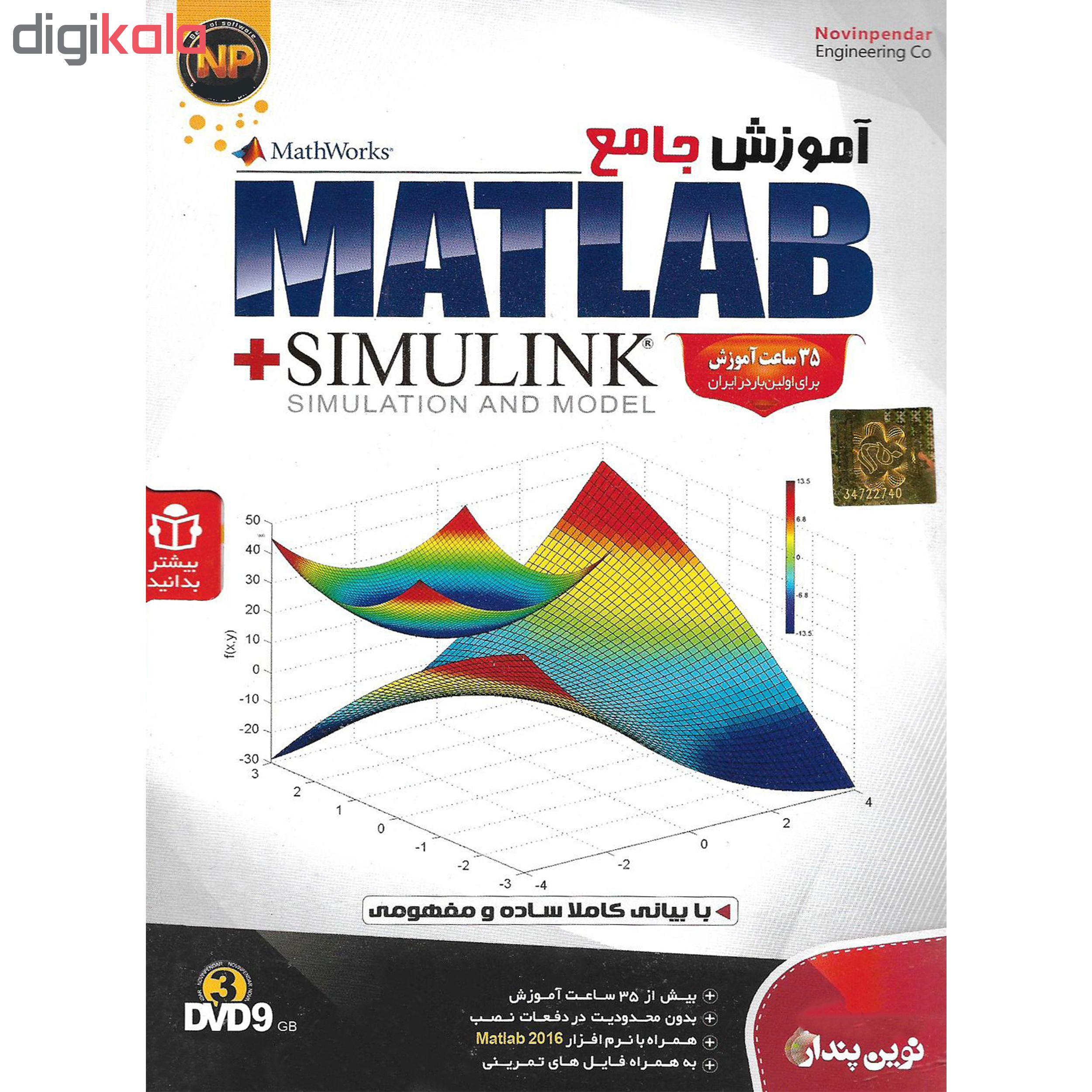 نرم افزار آموزش MATLAB + SIMULINK نشر نوین پندار به همراه نرم افزار آموزش MATLAB به همراه شبکه های عصبی نشر پدیده
