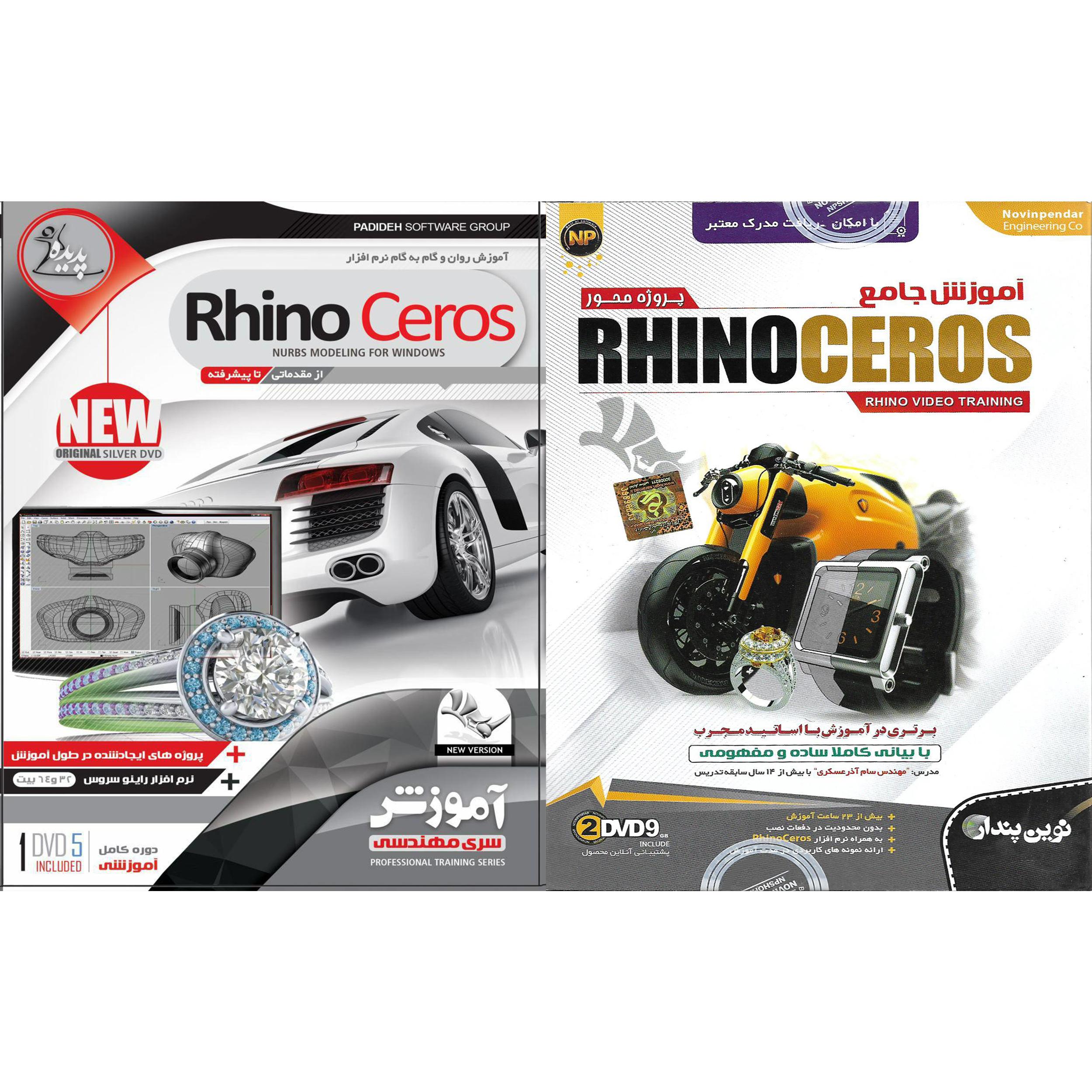 نرم افزار آموزش پروژه محور RHINOCEROS نشر نوین پندار به همراه نرم افزار آموزش RHINO CEROS نشر پدیده