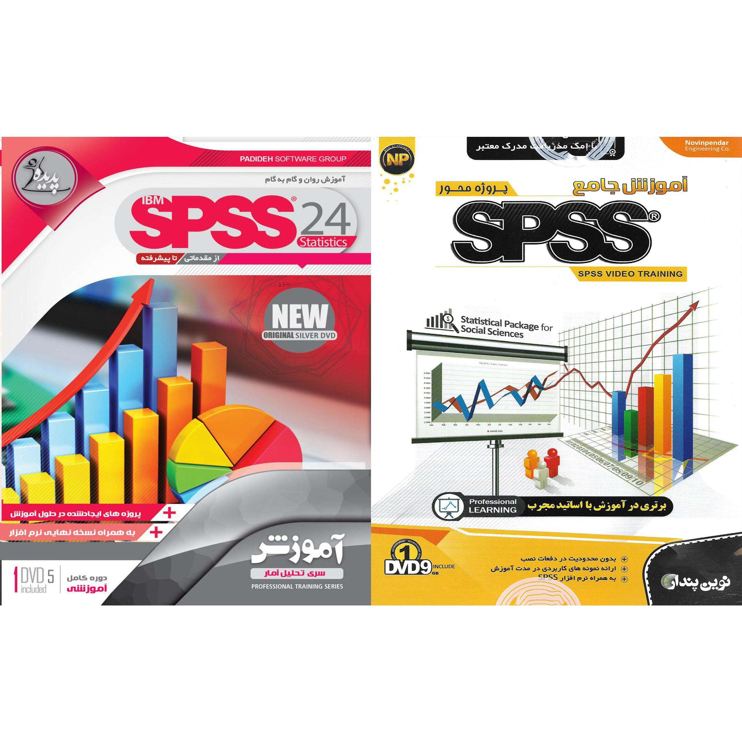 نرم افزار آموزش پروژه محور SPSS نشر نوین پندار به همراه نرم افزار آموزش SPSS نشر پدیده
