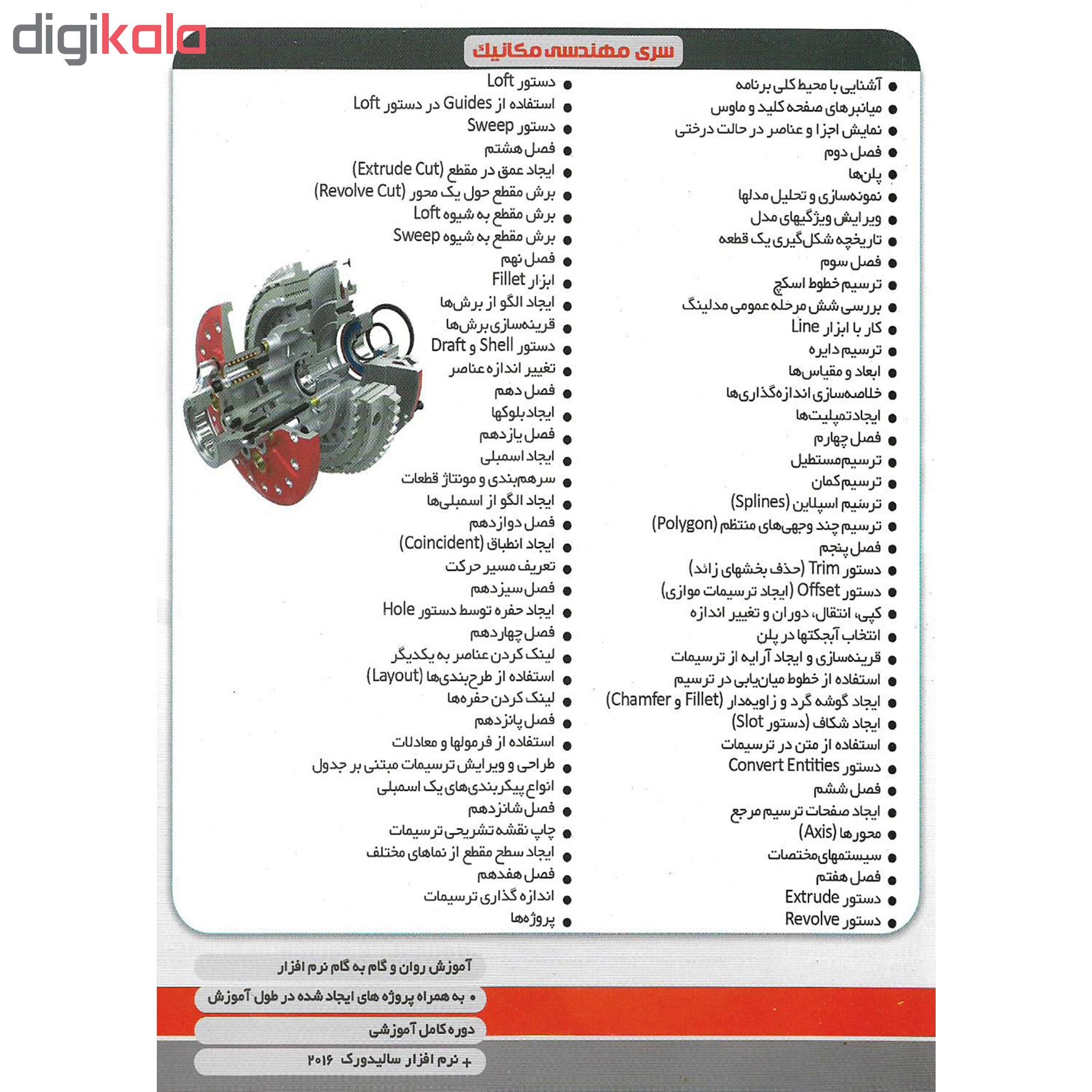 نرم افزار آموزش SOLIDWORKS نشر نوین پندار به همراه نرم افزار آموزش SOLIDWORKS نشر پدیده