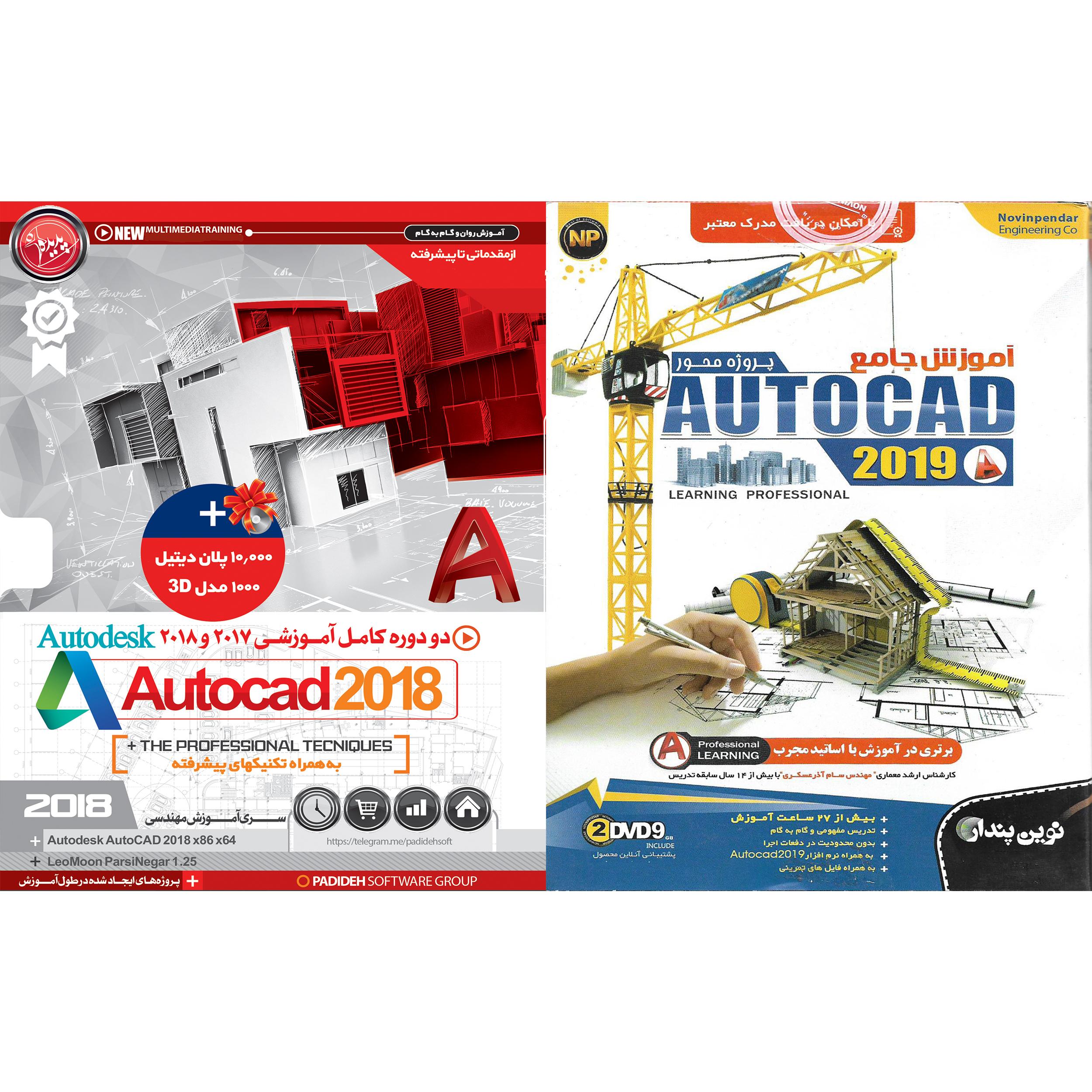 نرم افزار آموزش پروژه محور AUTOCAD 2019 نشر نوین پندار به همراه نرم افزار آموزش AUTOCAD 2018 نشر پدیده
