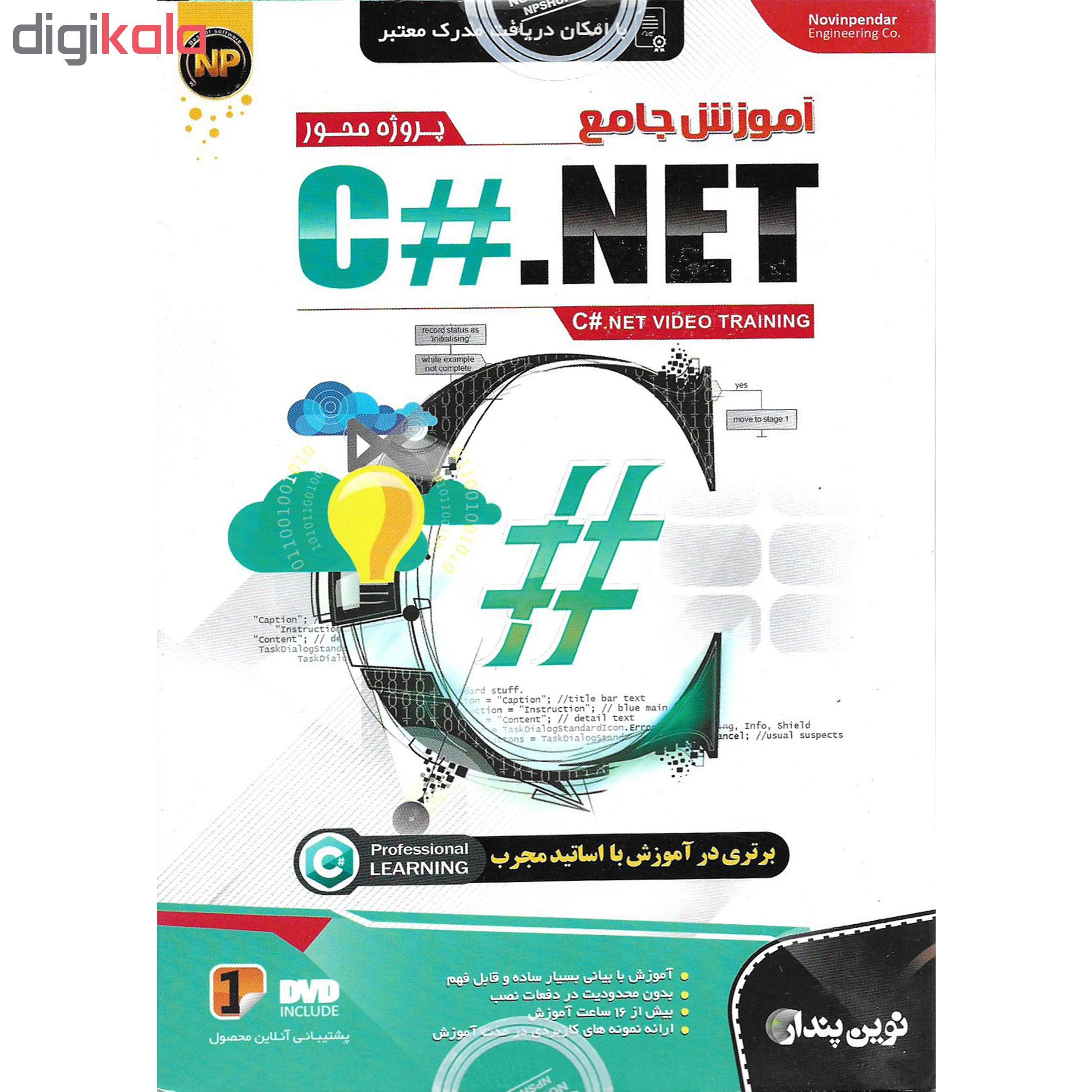 نرم افزار آموزش پروژه محور C#.NET نشر نوین پندار به همراه نرم افزار آموزش ++C نشر پدیده