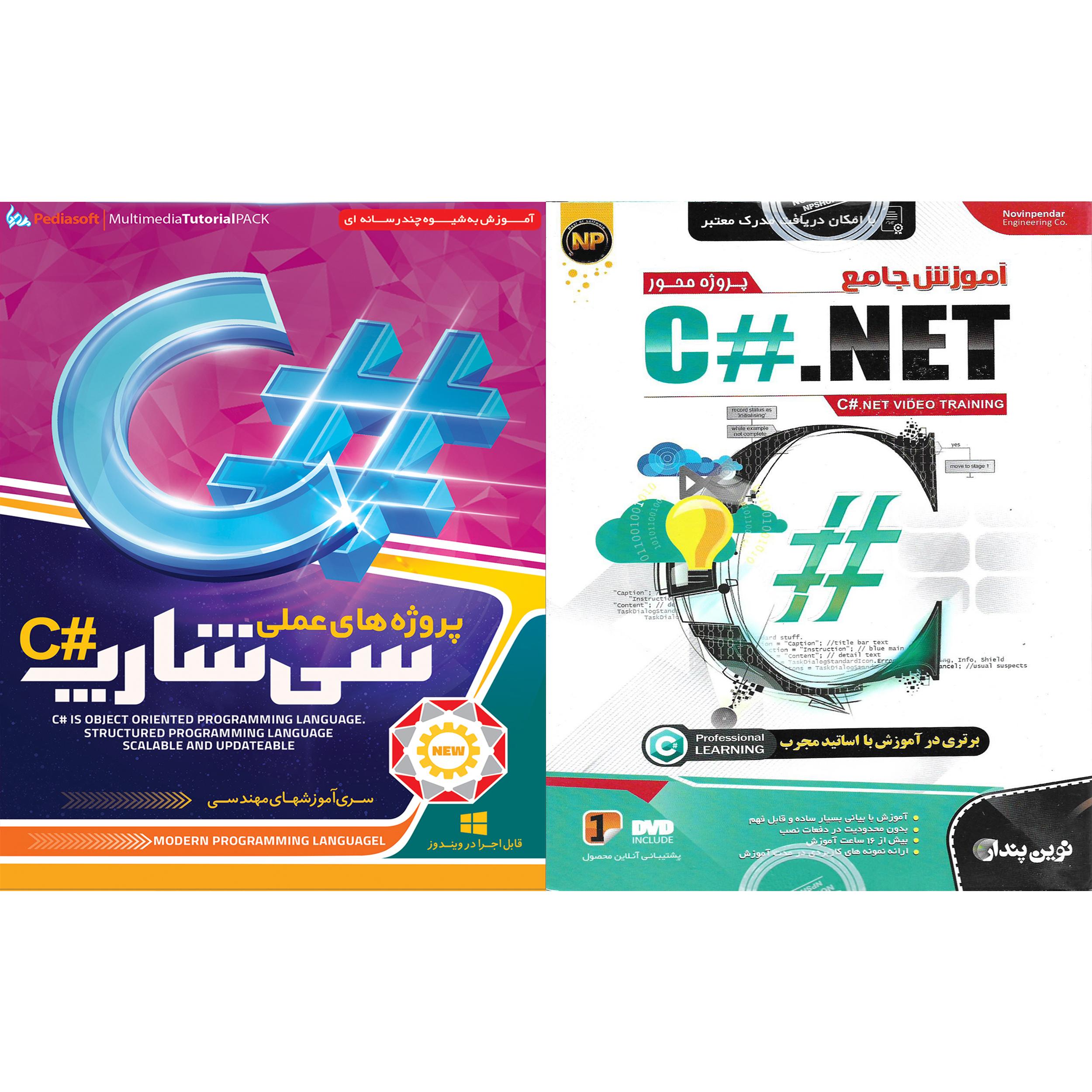 نرم افزار آموزش پروژه محور C#.NET نشر نوین پندار به همراه نرم افزار آموزش پروژه های عملی سی شارپ #C نشر پدیا سافت