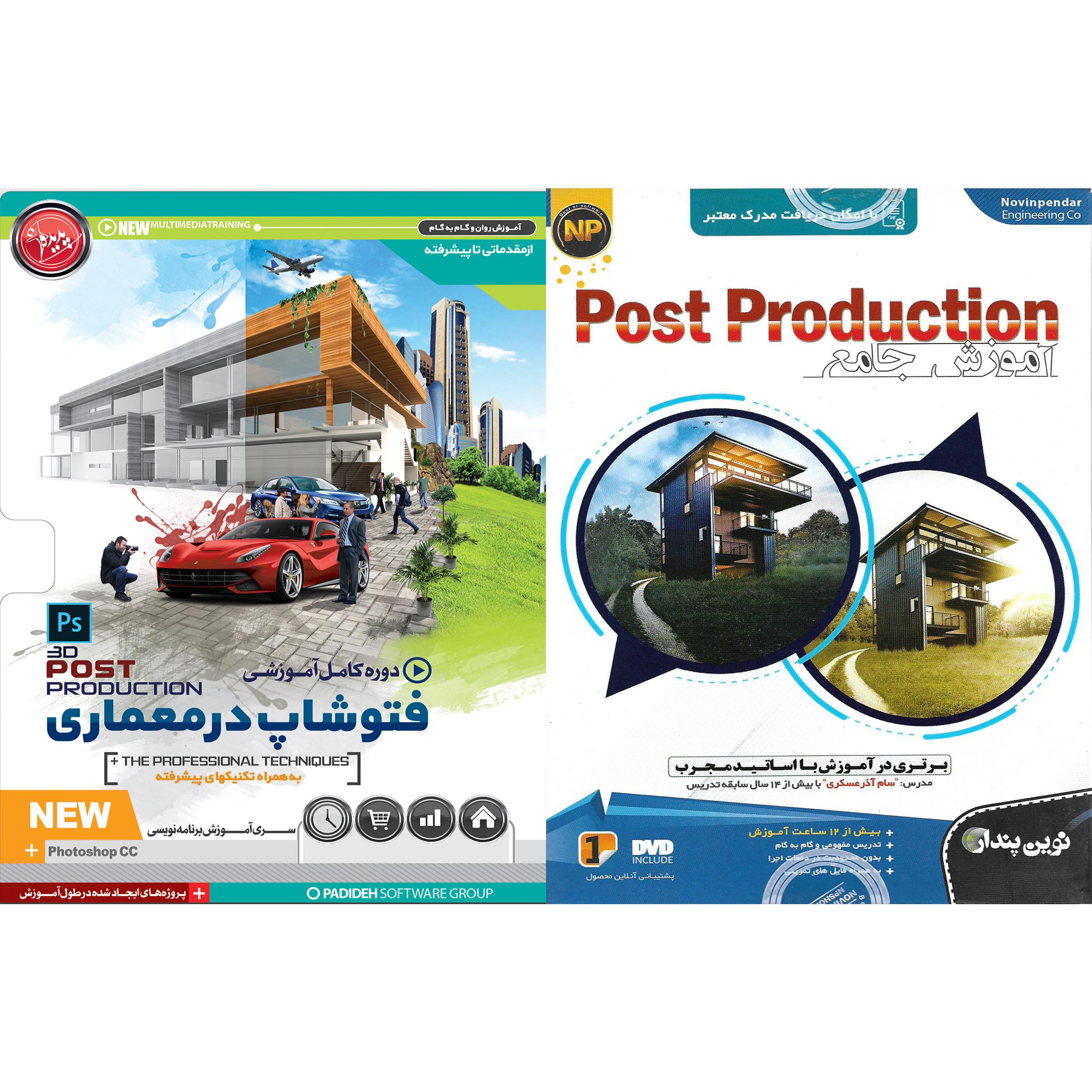 نرم افزار آموزش post production نشر نوین پندار به همراه نرم افزار آموزش فتوشاپ در معماری نشر پدیده