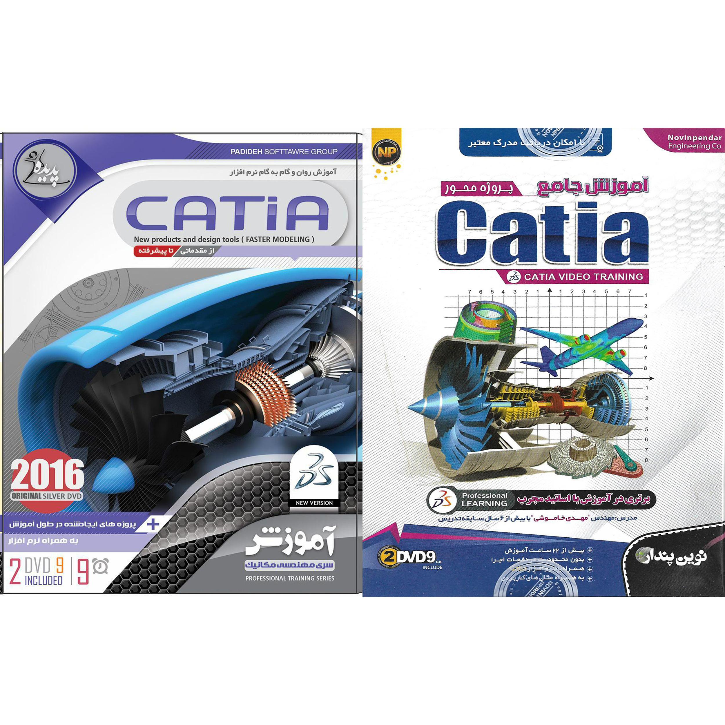 نرم افزار آموزش CATIA نشر نوین پندار به همراه نرم افزار آموزش CATIA نشر پدیده
