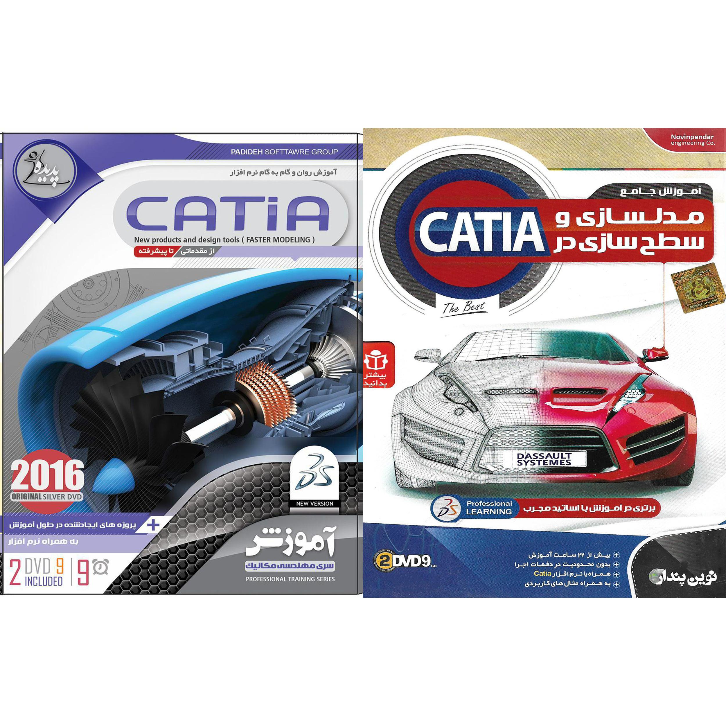 نرم افزار آموزش مدلسازی و سطح سازی در CATIA نشر نوین پندار به همراه نرم افزار آموزش CATIA نشر پدیده