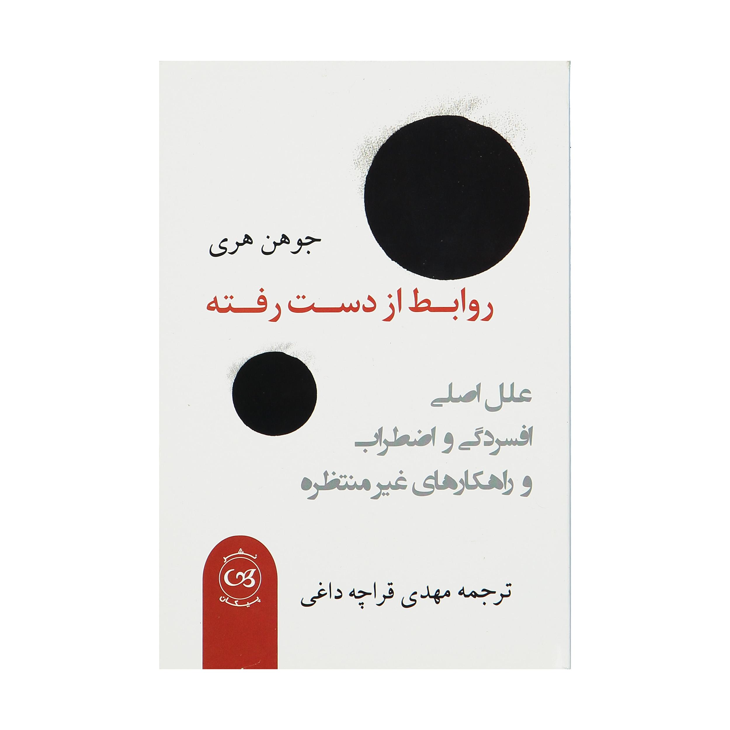 کتاب روابط از دست رفته اثر جوهن هری نشر پیکان