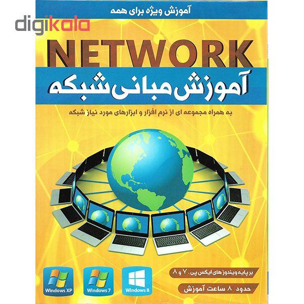 نرم افزار آموزش شبکه CCNA نشر نوین پندار به همراه نرم افزار آموزش مبانی شبکه NETWORK نشر پدیده