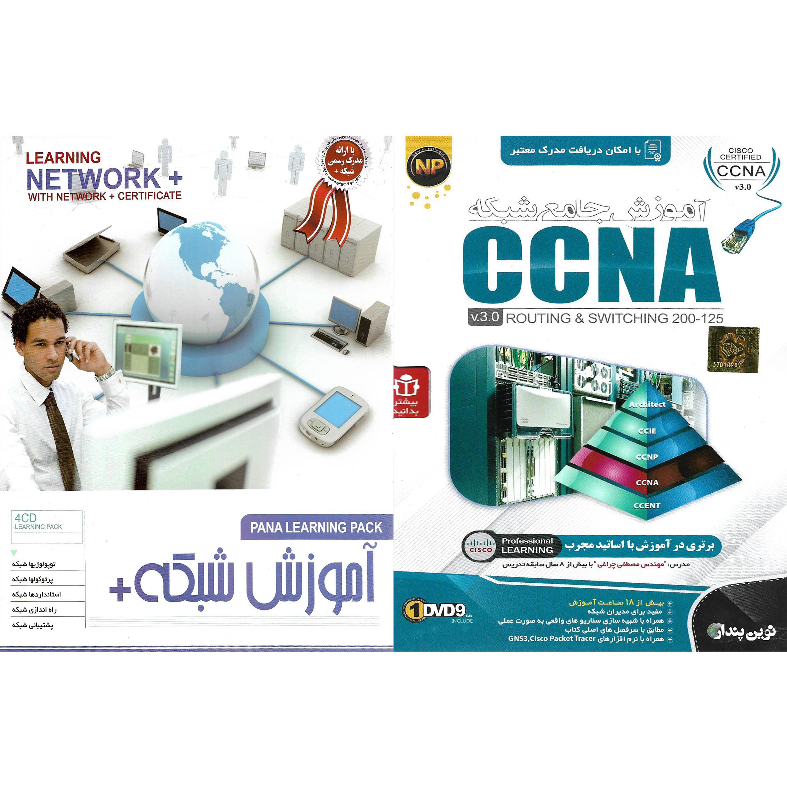 نرم افزار آموزش شبکه CCNA نشر نوین پندار به همراه نرم افزار آموزش شبکه + نشر الکترونیک پانا