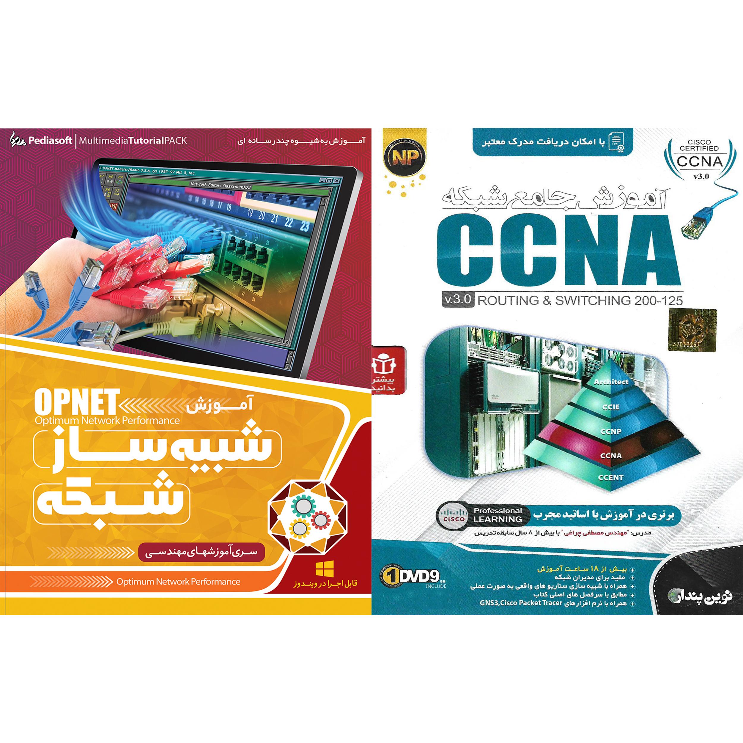 نرم افزار آموزش شبکه CCNA نشر نوین پندار به همراه نرم افزار آموزش شبیه ساز شبکه OPNET نشر پدیا سافت