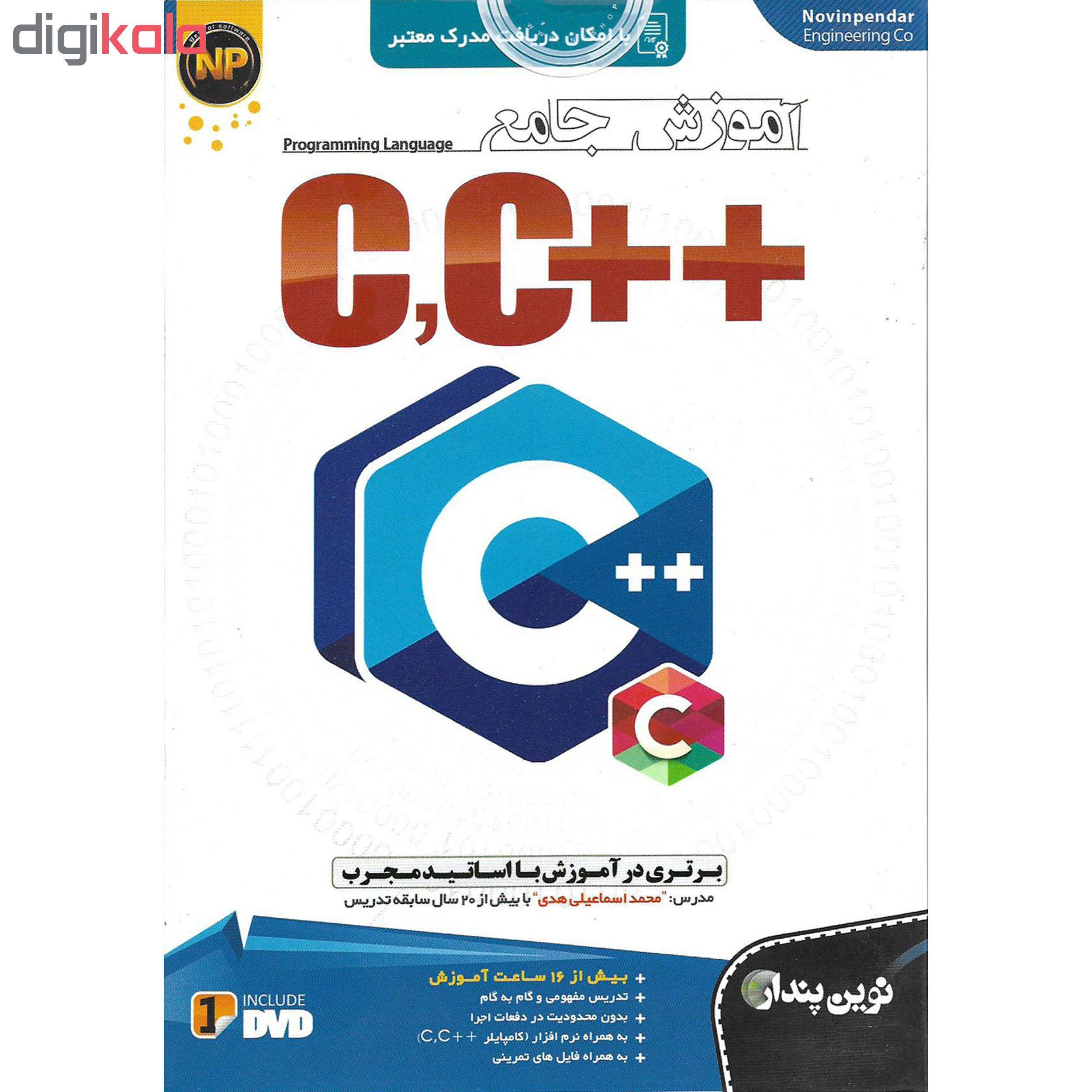 نرم افزار آموزش ++C,C نشر نوین پندار به همراه نرم افزار آموزش پروژه های عملی سی شارپ #C نشر پدیا سافت