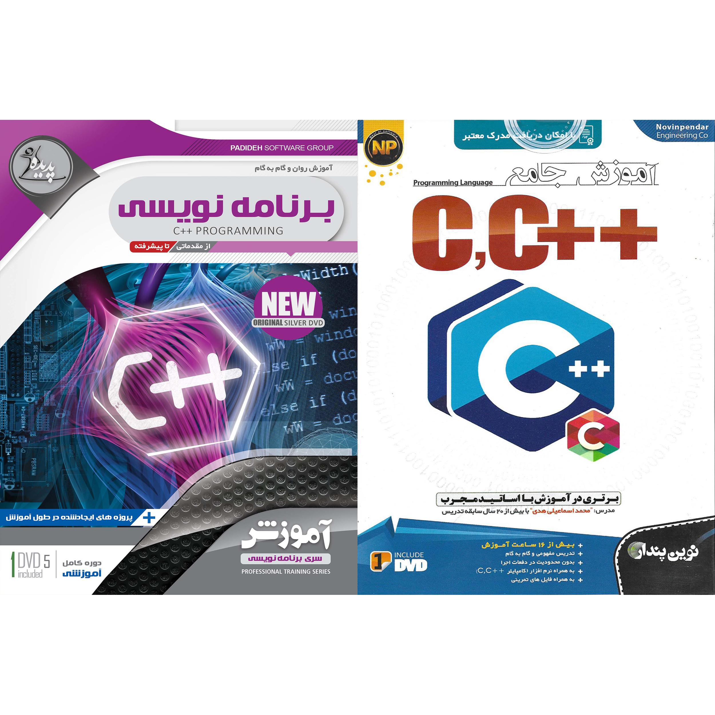 نرم افزار آموزش ++C,C نشر نوین پندار به همراه نرم افزار آموزش برنامه نویسی ++C نشر پدیده