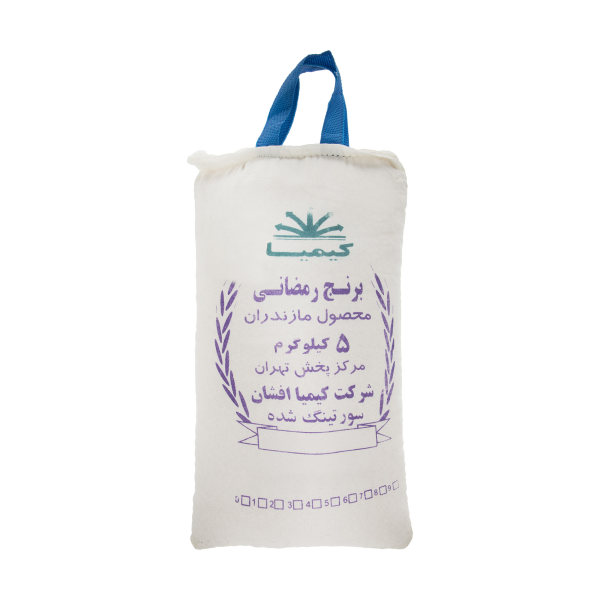 برنج رمضانی کیمیا کیسه 5 کیلوگرمی
