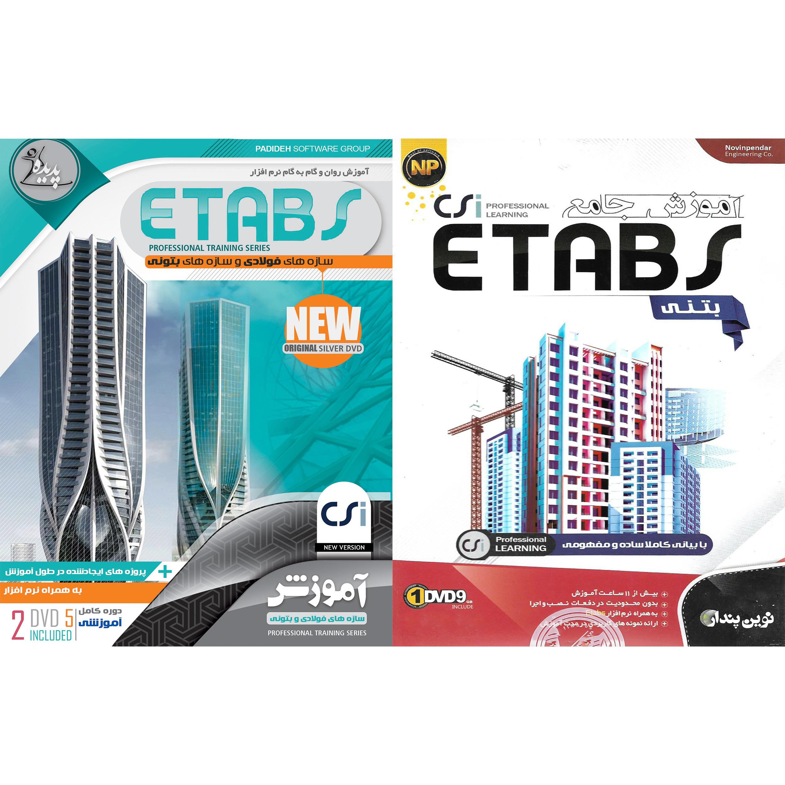 نرم افزار آموزش ETABS بتنی نشر نوین پندار به همراه نرم افزار آموزش ETABS نشر پدیده