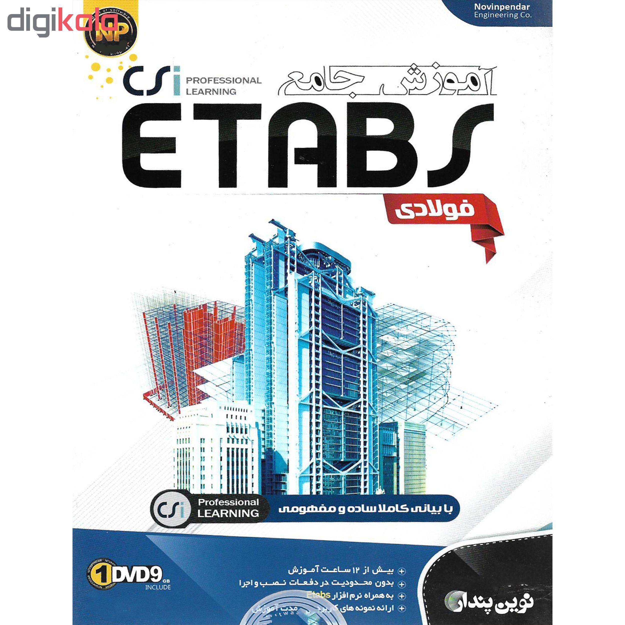 نرم افزار آموزش ETABS فولادی نشر نوین پندار به همراه نرم افزار آموزش ETABS نشر پدیده