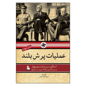 کتاب عمليات پرش بلند اثر بيل ين انتشارات مهرانديش