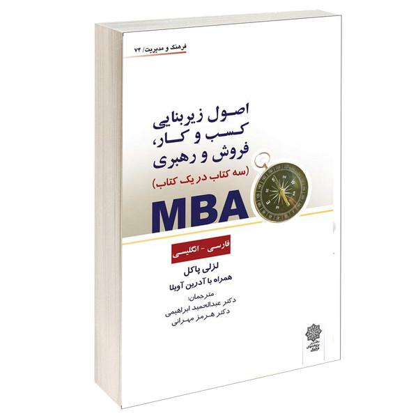 کتاب اصول زیر بنایی کسب و کار،  فروش و رهبری MBA اثر لزلی پاکل انتشارات دفتر پژوهش های فرهنگی
