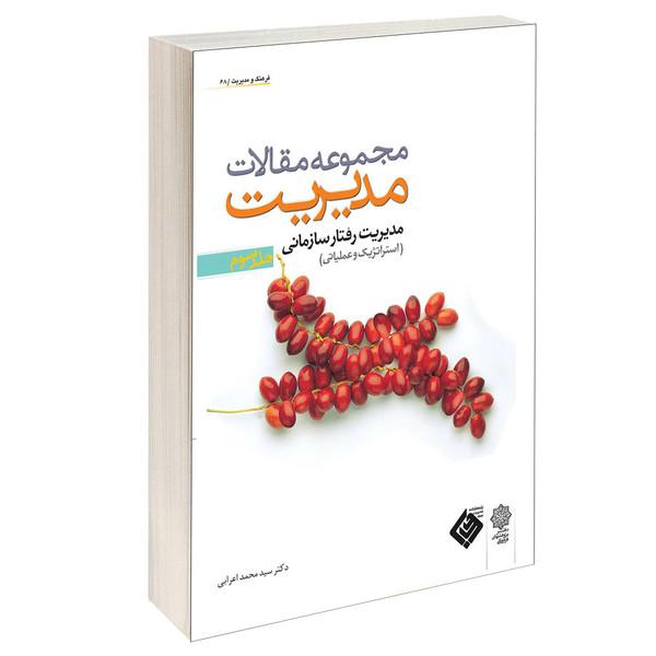 کتاب مجموعه مقالات مدیریت اثر سید محمد اعرابی انتشارات دفتر پژوهش های فرهنگی جلد سوم