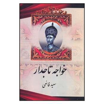 کتاب خواجه تاجدار اثر سعيد قانعي نشر اريكه سبز