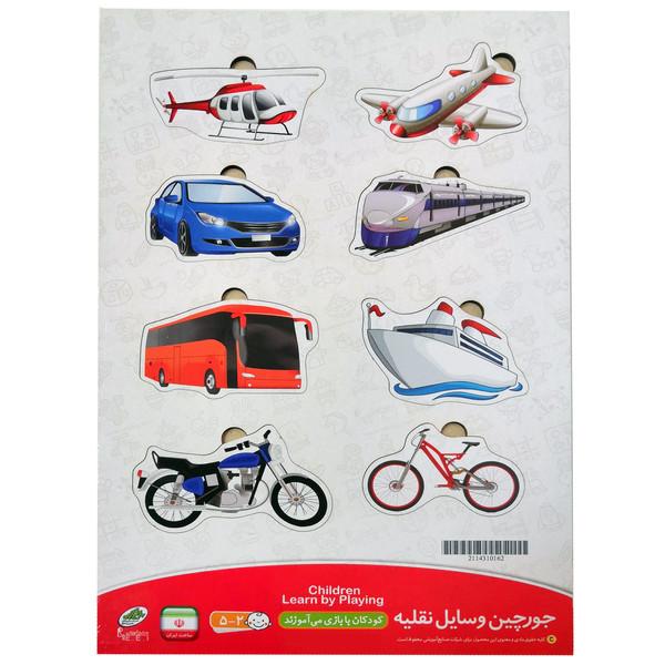 بازی آموزشی صنایع آموزشی طرح جورچین وسایل نقلیه کد 164