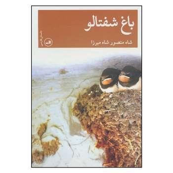 کتاب باغ شفتالو اثر شاه منصور شاه میرزا نشر ثالث