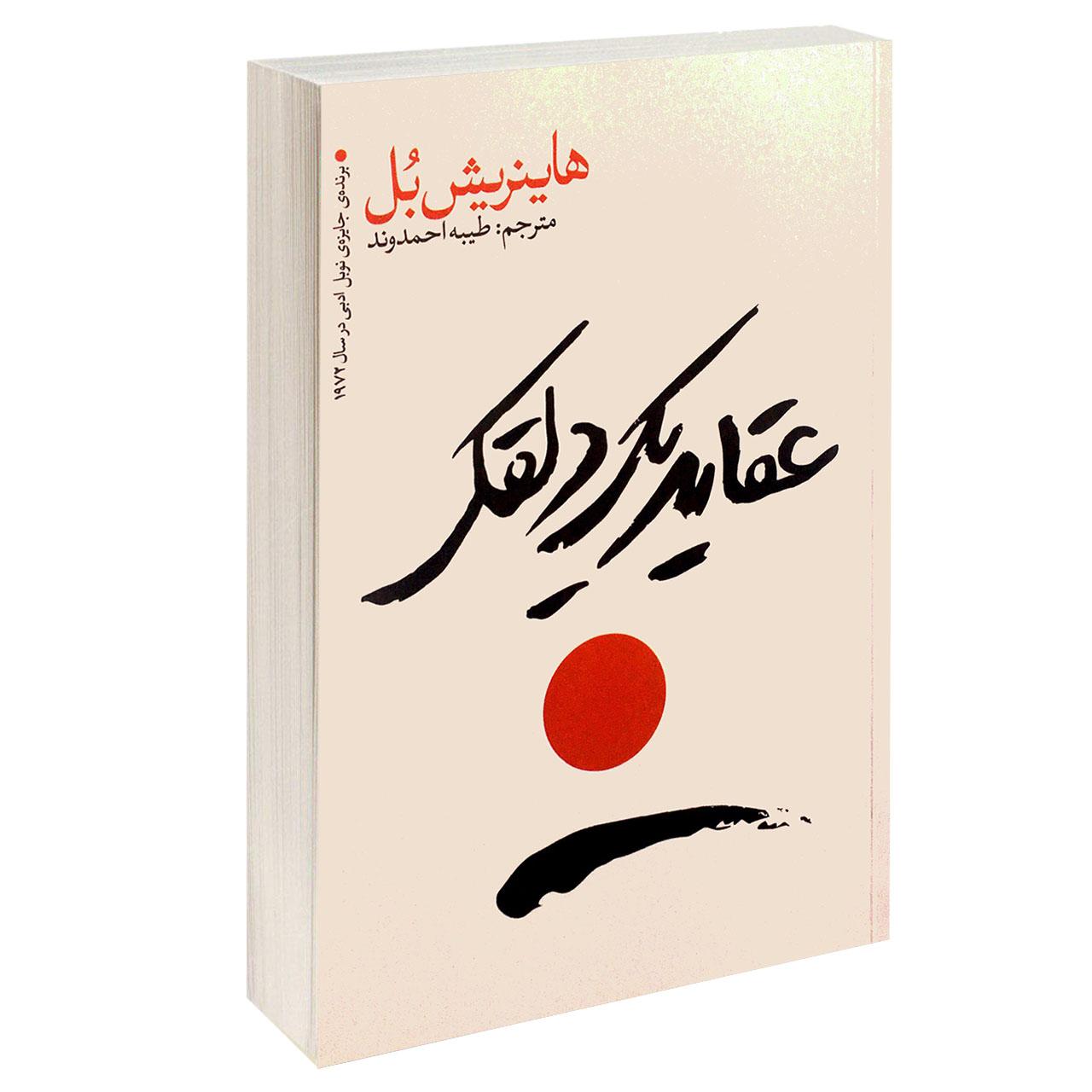 کتاب عقاید یک دلقک اثر هاینریش بل انتشارات یوشیتا              پرفروش