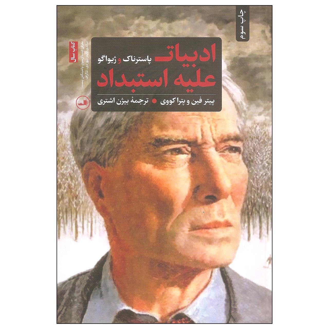 کتاب ادبیات علیه استبداد اثر پیتر فین و پترا کووی نشر ثالث