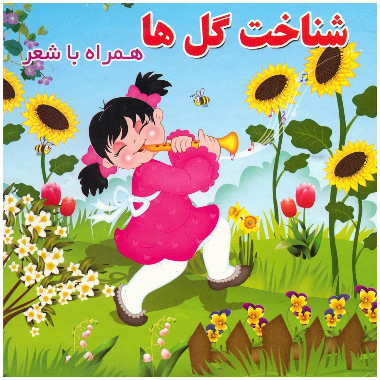 خرید                      کتاب شناخت گل ها همراه با شعر اثر مینو روشن