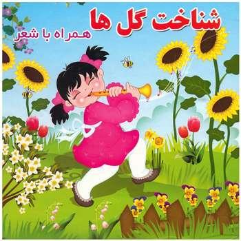 کتاب شناخت گل ها همراه با شعر اثر مینو روشن