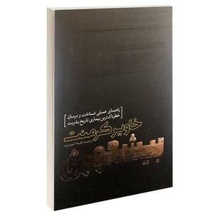کتاب بیشعوری اثر خاویر کرمنت انتشارات یوشیتا