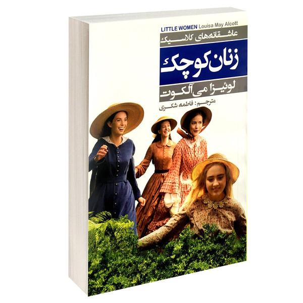 کتاب زنان کوچک اثر لوئیزا می آلکوت انتشارات عطش