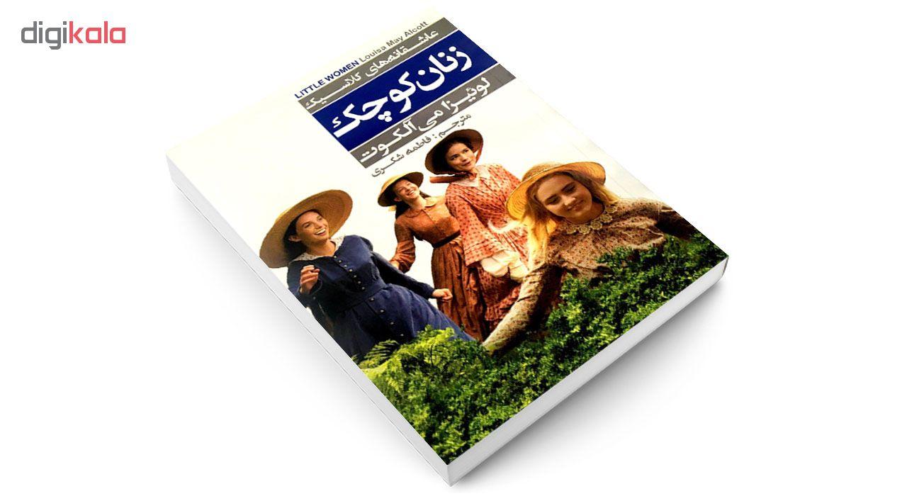 خرید                      کتاب زنان کوچک اثر لوئیزا می آلکوت انتشارات عطش