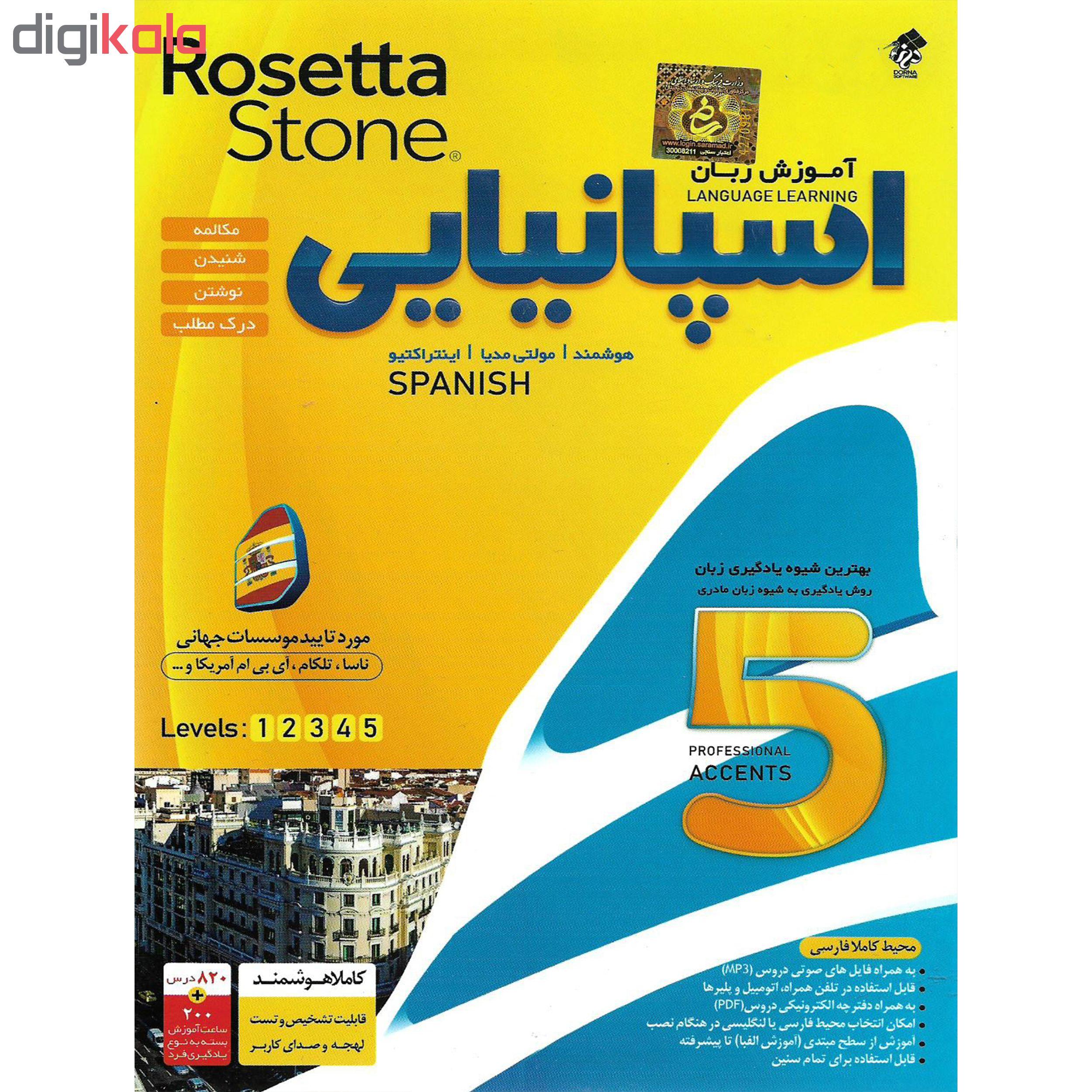 نرم افزار آموزش زبان اسپانیایی Rosetta Stone نشر درنا
