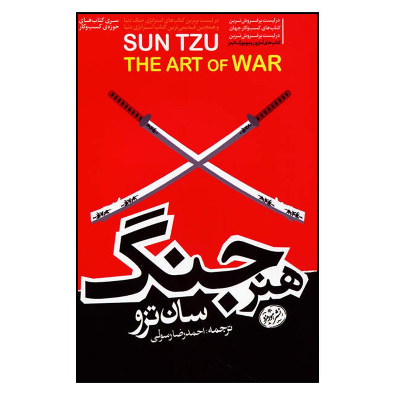 خرید                      کتاب هنر جنگ اثر سان تزو نشر هورمزد