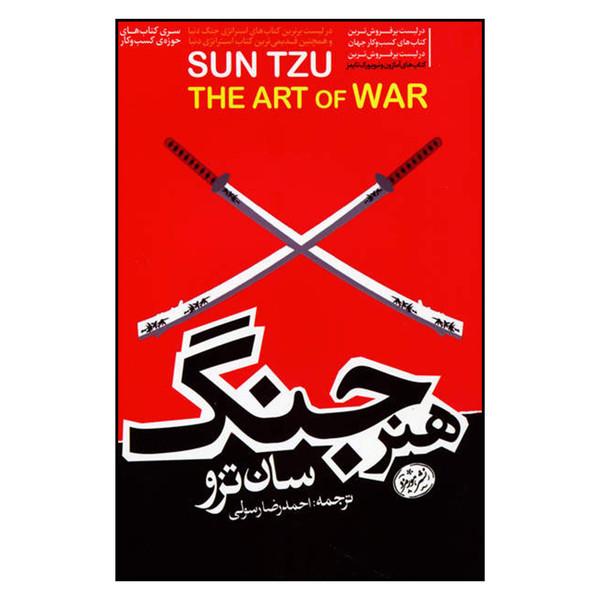 کتاب هنر جنگ اثر سان تزو نشر هورمزد