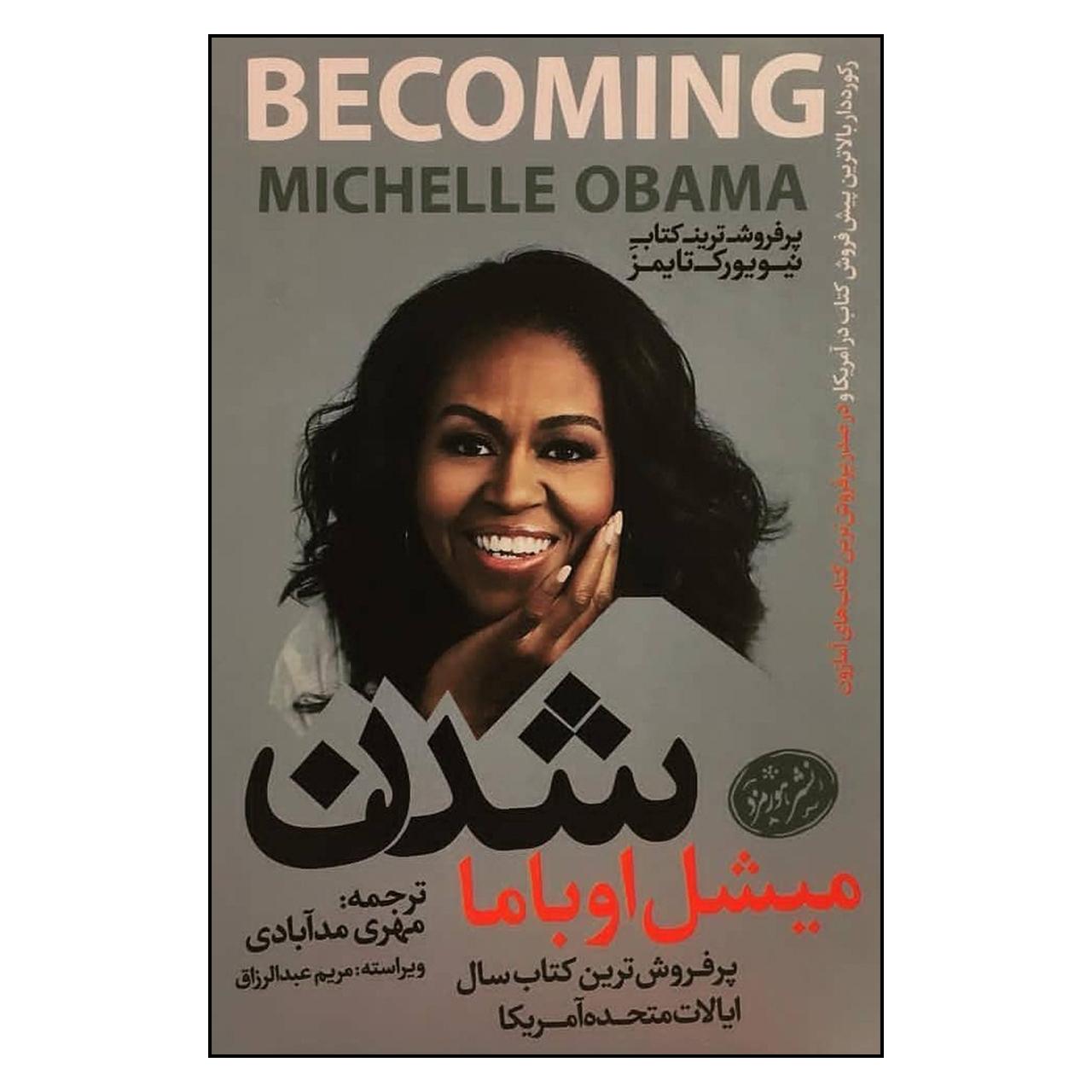 کتاب شدن اثر ميشل اوباما نشر هورمزد