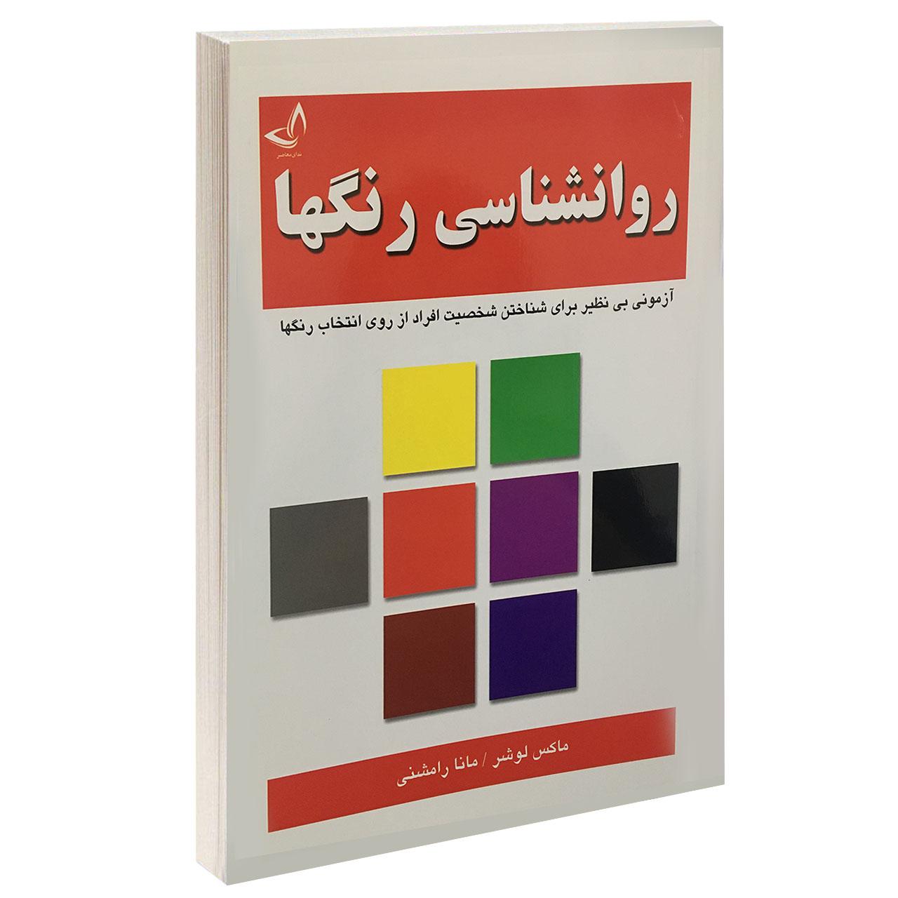 خرید                      کتاب روانشناسی رنگها اثر ماکس لوشر انتشارات ندای معاصر