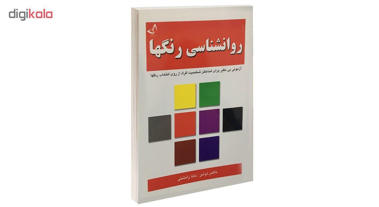 کتاب روانشناسی رنگها اثر ماکس لوشر انتشارات ندای معاصر  main 1 1