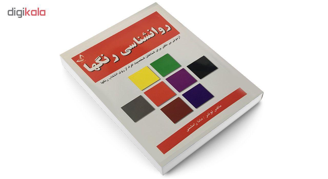 کتاب روانشناسی رنگها اثر ماکس لوشر انتشارات ندای معاصر  main 1 3