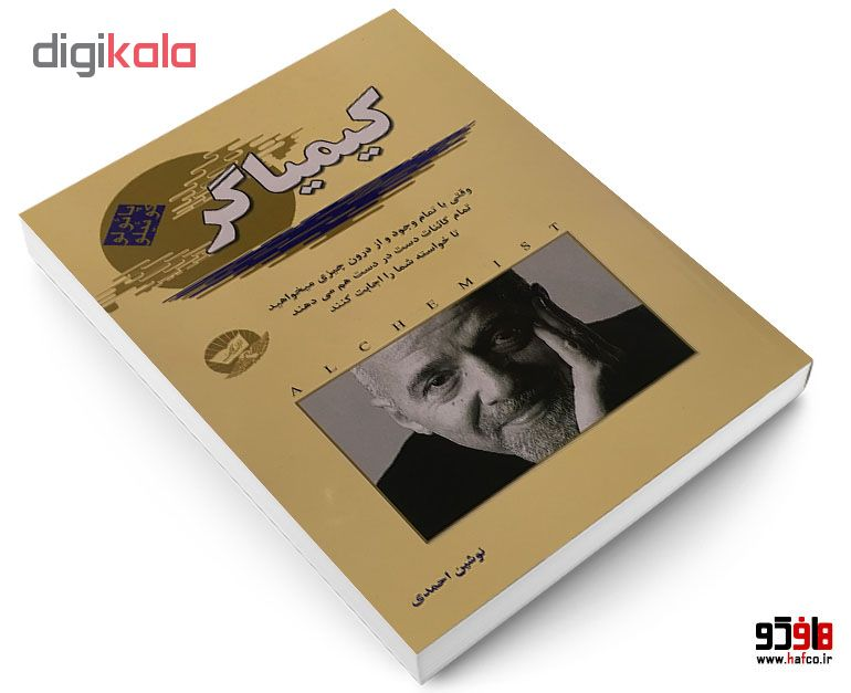 خرید                      کتاب کیمیاگر اثر پائولو کوئیلو انتشارات زرین کلک